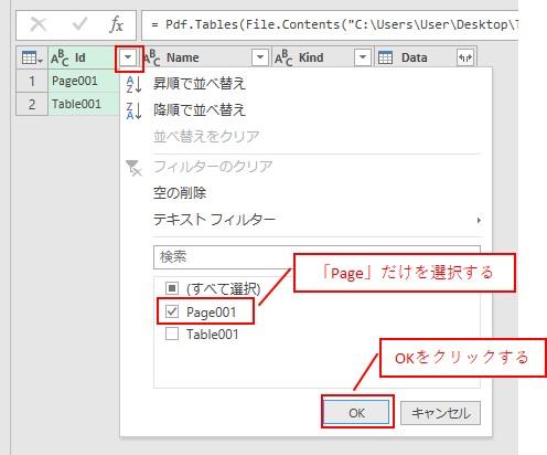 フィルタする画面を開いて、「Page001」のみチェックを入れて、OKをクリックです