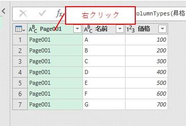 「Page001」の列で、「右クリック」します