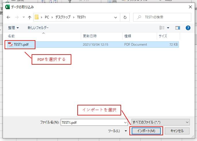 PDFファイルを選択して、インポートを選択します