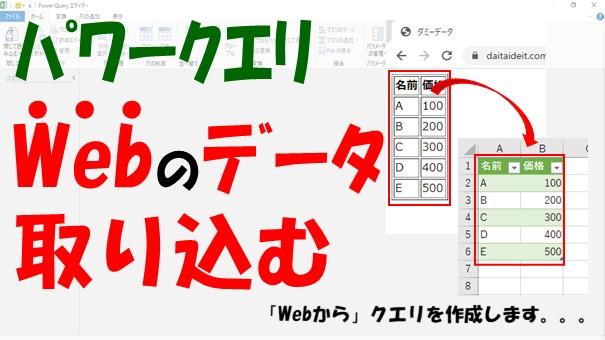 【Excelパワークエリ】Webからデータを取得【その他のデータソースから読み込む】