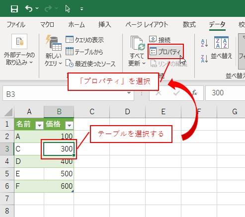 自動で更新したいテーブルを選択して、「データ」タブ→「プロパティ」を選択します