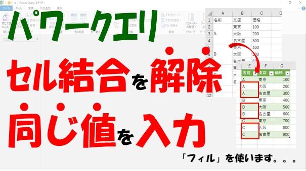 【Excelパワークエリ】結合セルを解除して同じ値を入力する【フィルを使う】