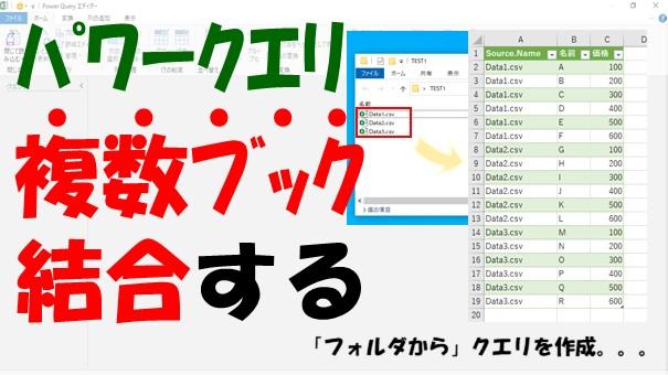 【Excelパワークエリ】複数ブックを結合する【フォルダからクエリを作成する】