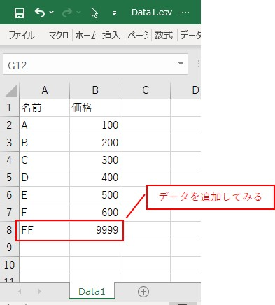 元ファイルにデータを追加してみます