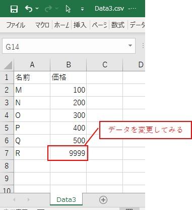元ファイルのデータを変更してみます