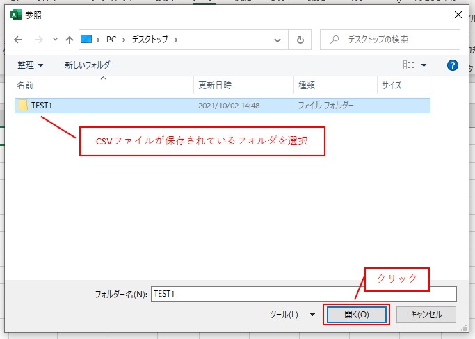 CSVファイルが保存されているフォルダを選択して、開くをクリックです