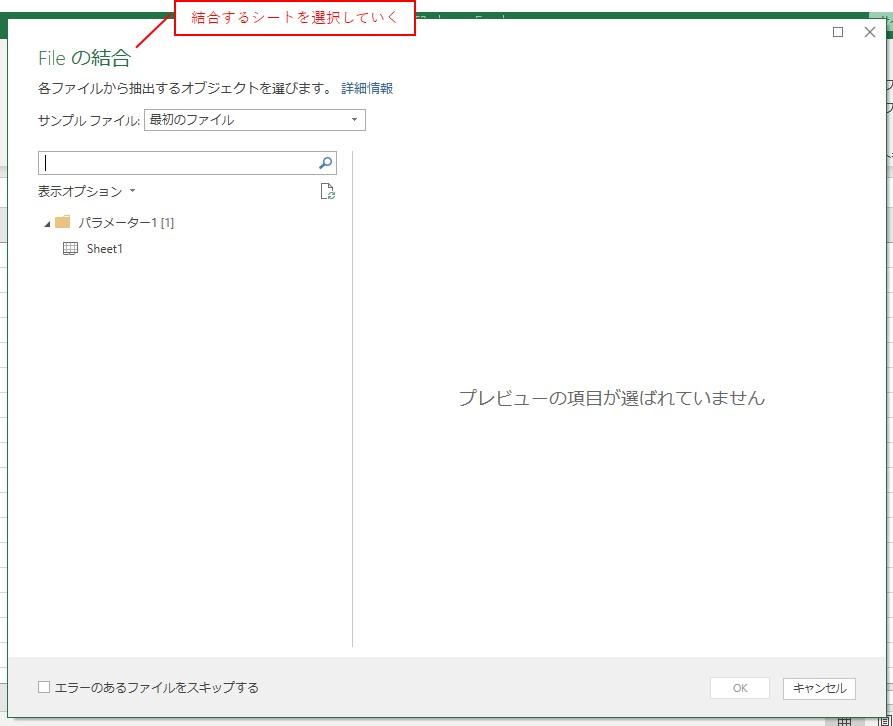 Fileの結合という画面が表示されますので、結合するシートを選択していきます