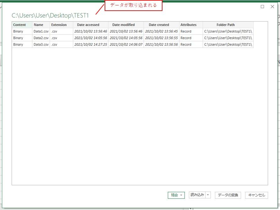 CSVファイルのデータが取り込まれます