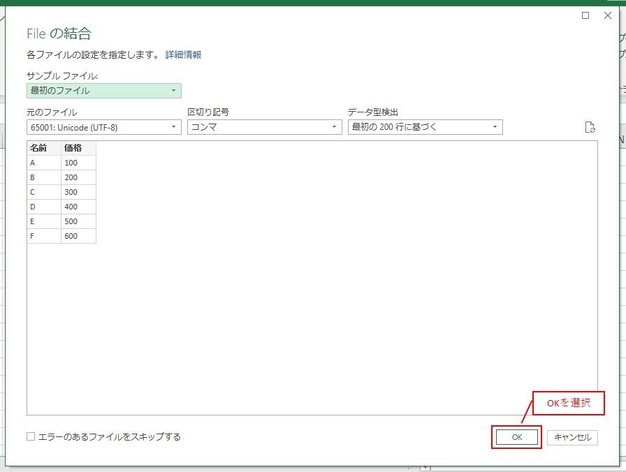 「Fileの結合」という画面が表示されるので、OKをクリックです