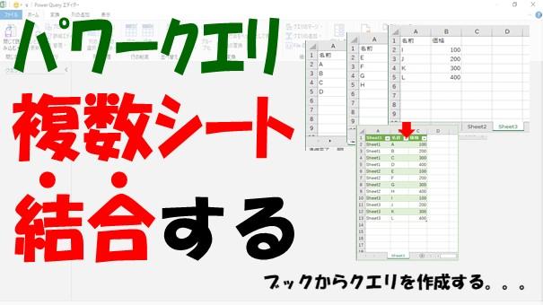 【Excelパワークエリ】複数シートを結合する【ブックからクエリを作成する】