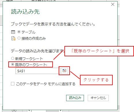 データの読み込み先を、「既存のワークシート」として、「参照ボタン」をクリックします