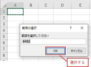 データを読み込むセルを選択して、OKをクリックします