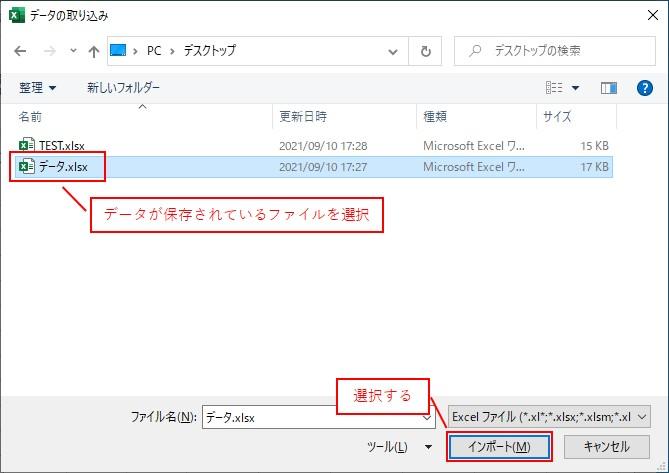 データが保存されているファイルを選択して、インポートを選択します