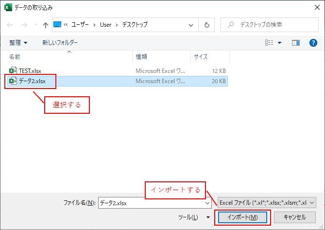 データが保存されているファイルを選択して、インポートをクリックします