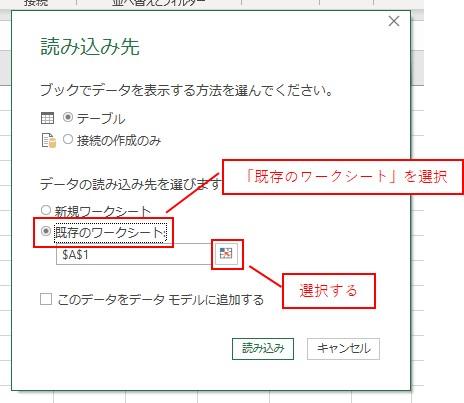 データの読み込み先を、「既存のワークシート」にして、「参照ボタン」をクリックします