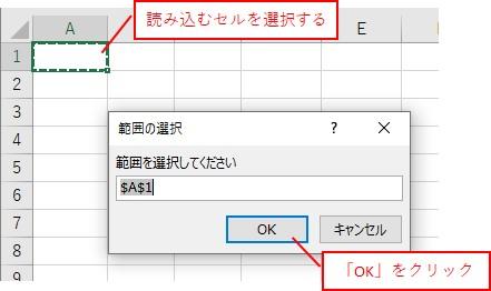 データを読み込むセルを選択して、「OK」をクリックします
