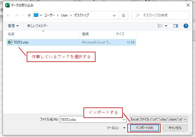 ブックを選択する画面が表示されますので、作業しているブックを選択して、インポートをクリックします