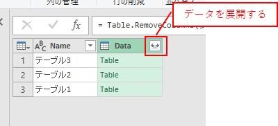 データを展開するボタンをクリックします