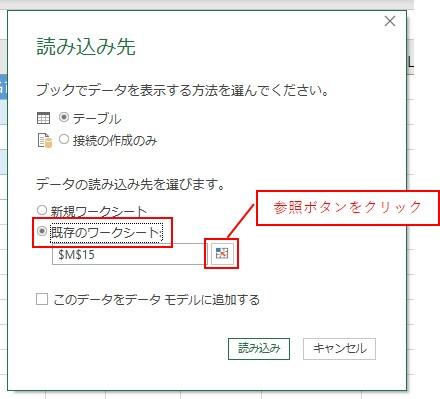 「既存のワークシート」を選択して、「参照ボタン」をクリックします
