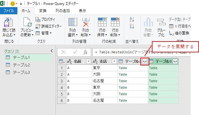 2つ目のクエリのデータで、データを展開するボタンをクリックします
