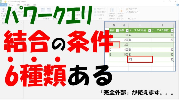 【Excelパワークエリ】条件を指定してテーブルを結合【マージの種類は6つある】