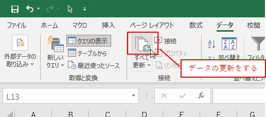 「データ」タブ→「データの更新」ボタンをクリックします