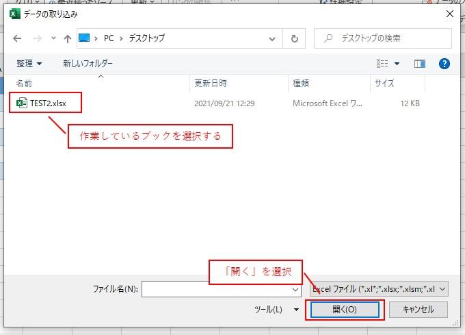 データを選択する画面で、作業しているブックを選択して、開くをクリックします