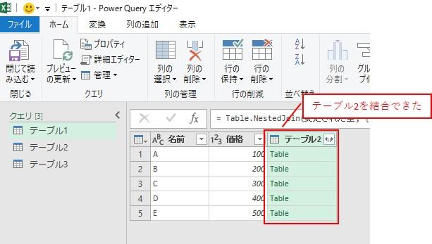 「テーブル2」のデータを結合することができました