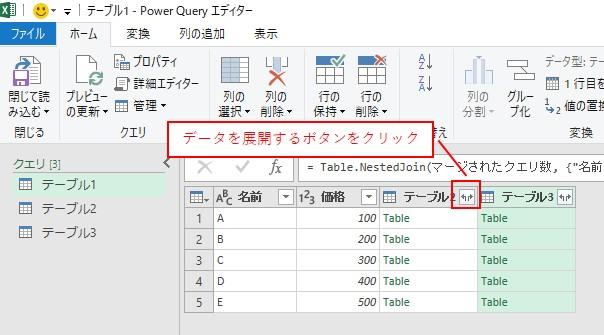 テーブル2のデータで、データを展開するボタンをクリックします