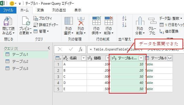 テーブル2のデータを展開できました