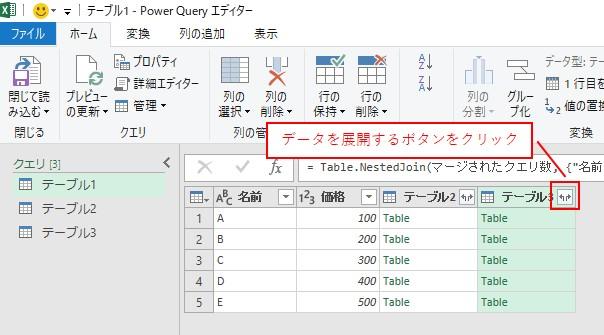 テーブル3のデータで、データを展開するボタンをクリックします
