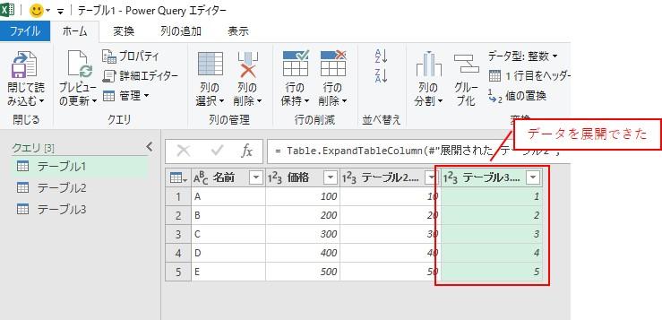 テーブル3のデータを展開できました
