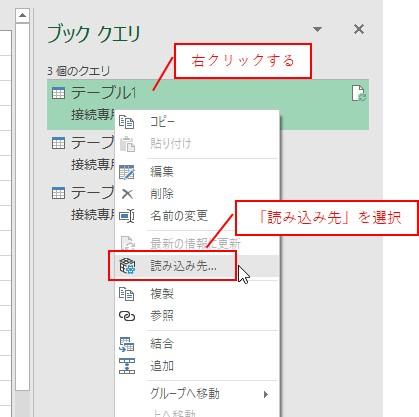 テーブル1のクエリで、「右クリック」して、「読み込み先」を選択します