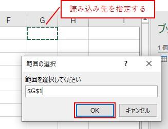読み込み先を指定して、OKをクリックします