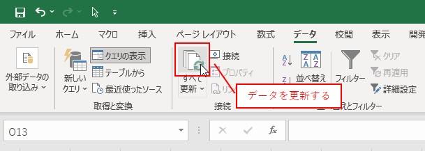 「データ」タブ→データの更新をします