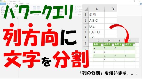 【Excelパワークエリ】列方向に分割する【列の分割を使います】