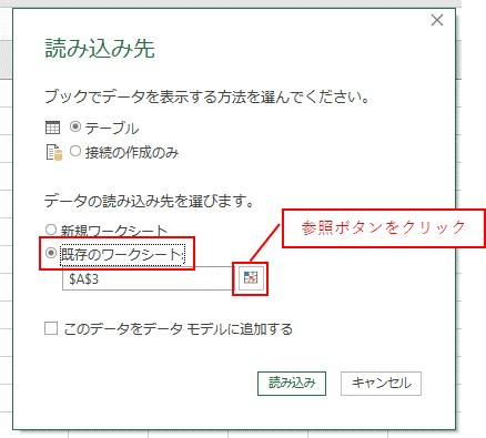「既存のワークシート」を選択して、参照ボタンをクリックです