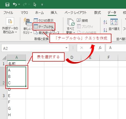 表を選択して、「データ」タブ→「テーブルから」をクリックします