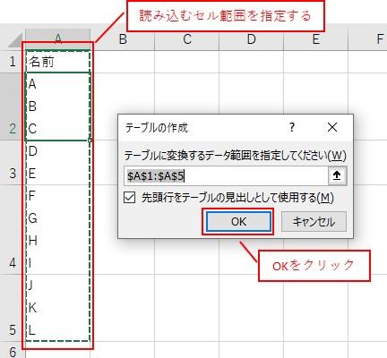 読み込むセル範囲を指定して、OKをクリックです