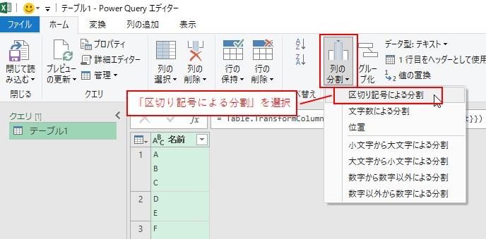 「列の分割」→「区切り記号による分割」を選択します
