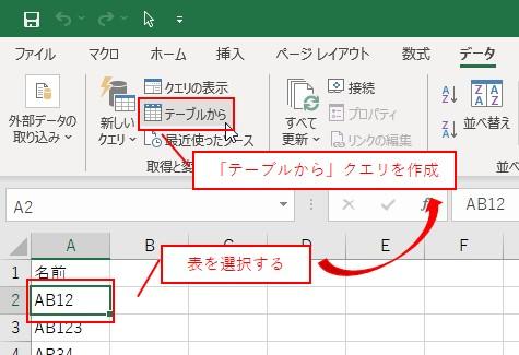表を選択して、「データ」タブ→「テーブルから」を選択します