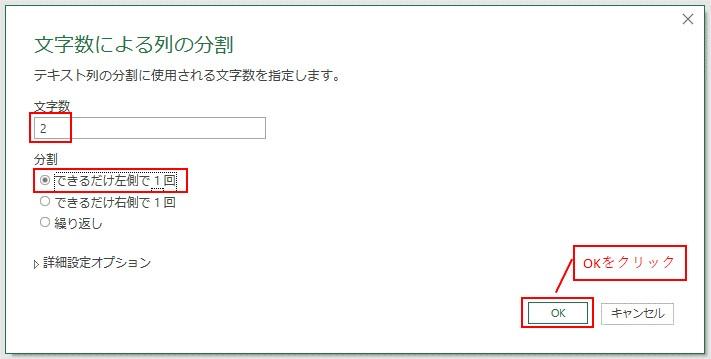 文字数に「2」を入力して、「できるだけ左側で1回」を選択して、OKをクリックです