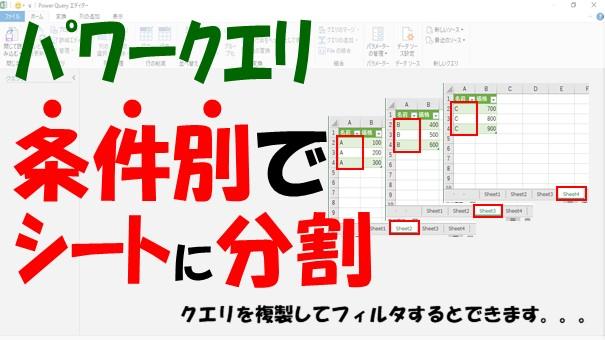 【Excelパワークエリ】条件別に複数のシートに分割【クエリを複製してフィルタする】