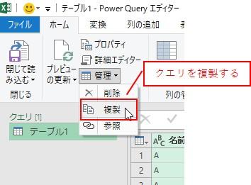 「ホーム」タブ→「管理」→「複製」を選択して、クエリを複製します