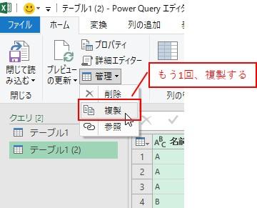 もう一度、「ホーム」タブ→「管理」→「複製」を選択して、クエリを複製します