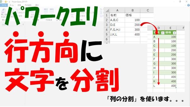 【Excelパワークエリ】行方向に分割する【列の分割を使います】