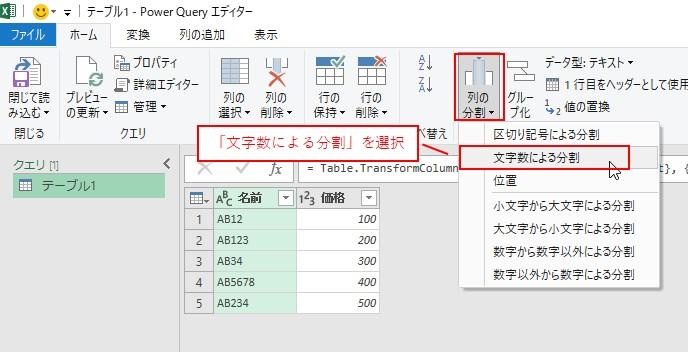 「列の分割」→「文字数による分割」を選択します