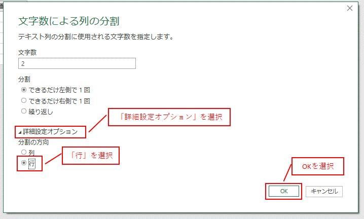 「詳細設定オプション」から「行」を選択して、OKをクリックです