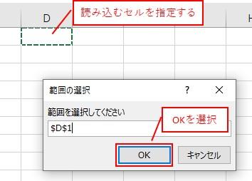 読み込み先のセルを指定して、OKをクリックします