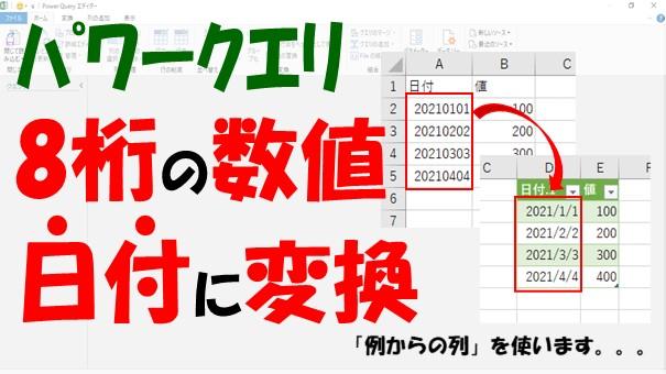 【Excelパワークエリ】8桁の数値を日付に変換する【例からの列を使う】